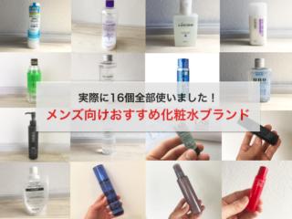 化粧水 アイキャッチ