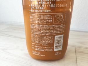 熊野油脂 コンディショナー 成分