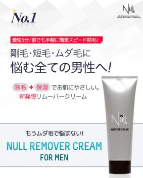 NULL リムーバークリーム 公式サイト TOP画像