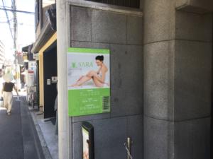 サラ 京都 看板