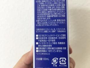 ヴェレダ 化粧水 成分