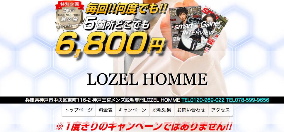 lozelhomme 公式サイト TOP画像