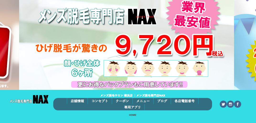 メンズ脱毛NAX TOP