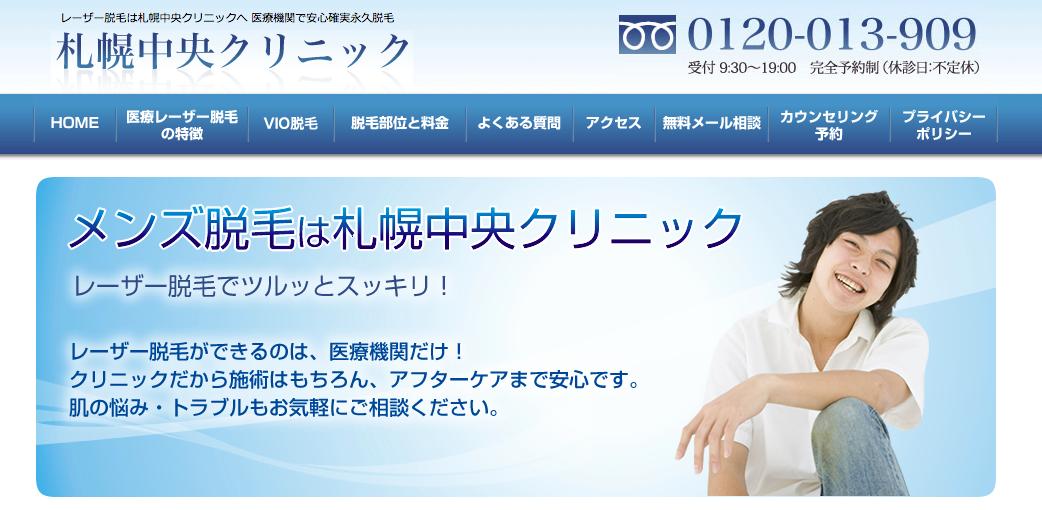 札幌中央クリニック TOP画像