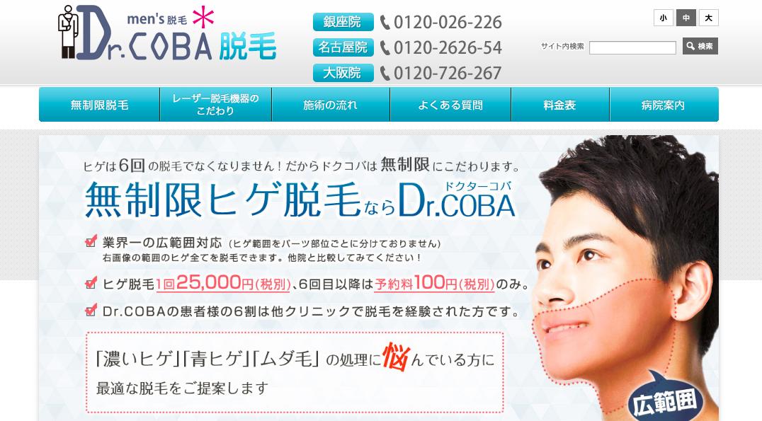 ドクターコバ 公式サイト TOP