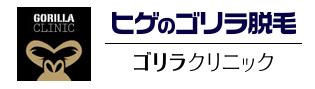 ゴリラクリニック ロゴ