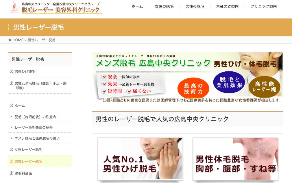 広島中央クリニック 公式サイト TOP