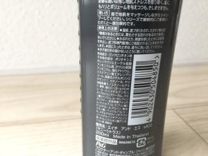 h&s for men シャンプー 成分表