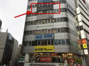 ゴリラクリニック 新宿店 外観