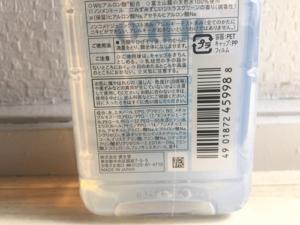 ウーノ 化粧水 成分