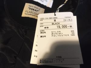 ジャケット 値段