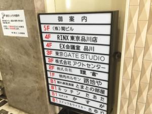 品川 リンクス 4階