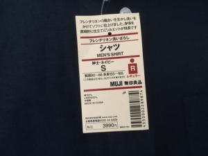 リネンシャツ 無印良品 値段