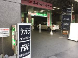 メンズTBC 新宿本店 看板