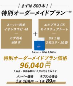 メンズTBC 新宿本店 料金