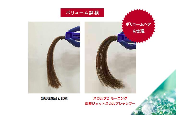 スカルプD モーニング 髪 ボリューム