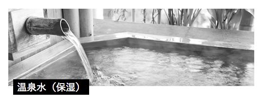 バルクオム 温泉水