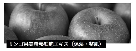 バルクオム 化粧水 リンゴ幹細胞エキス