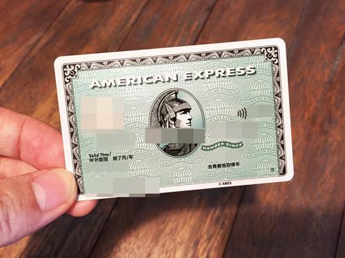 アメックス グリーンカード